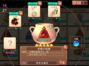 赤竜の秘薬の調合画面