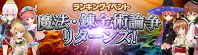 ランキングイベント「魔法・錬金術論争リターンズ!」