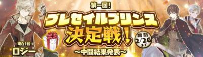「第一回!ブレセイルプリンス決定戦!」中間発表!