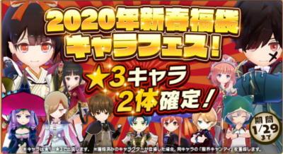 020年新春福袋キャラフェス!