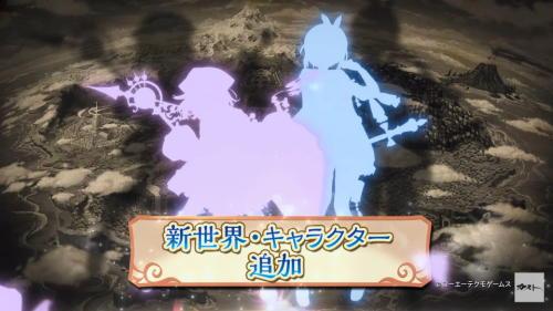 新世界・キャラクター追加