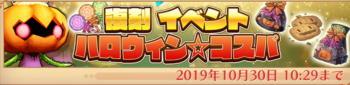 限定イベント「ハロウィン☆コスパ」