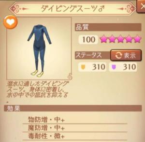 ダイビングスーツ♂の性能