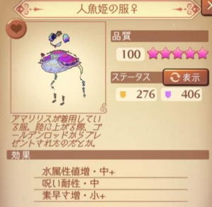 人魚姫の服♀の性能