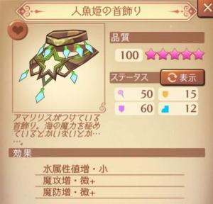 人魚姫の首飾りの性能
