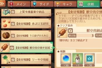 【食材報酬】クエスト