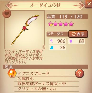 オーゼイユの杖