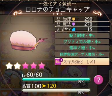 ロロナのチョコキャップ