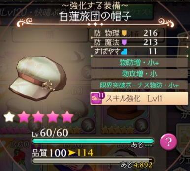 白蓮旅団の帽子
