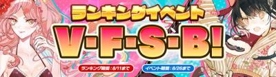 ランキングイベント「V・F・S・B!」