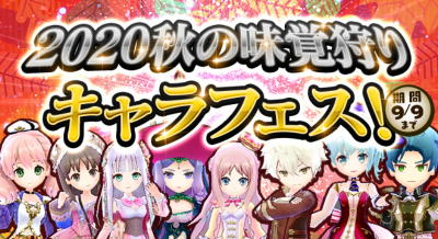 2020秋の味覚狩りキャラフェス!