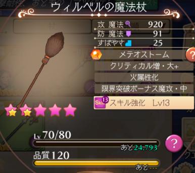 ウィルベルの魔法杖
