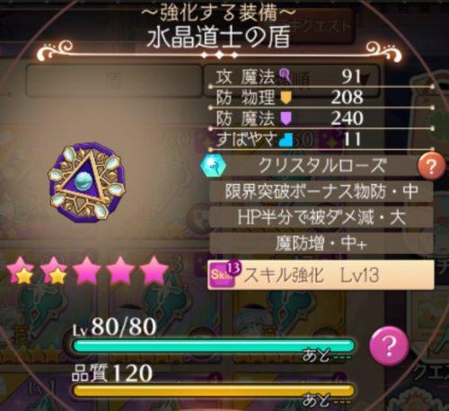水晶道士の盾