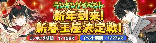 ランキングイベント「新年到来!新春王座決定戦!」