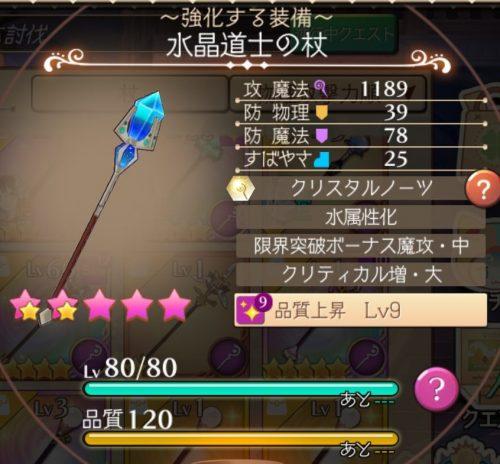 水晶道士の杖