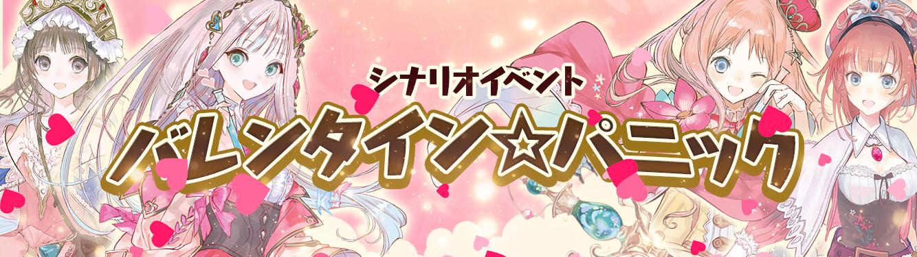 バレンタイン☆パニック