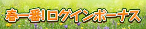 春一番!ログインボーナス
