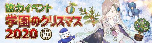 協力イベント「学園のクリスマス2020」